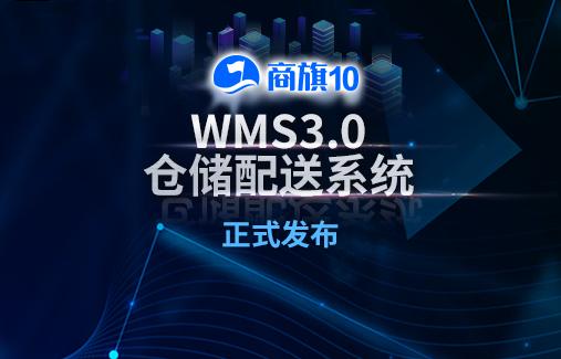 刚刚 思迅商旗 WMS3.0仓储配送系统正式发布!